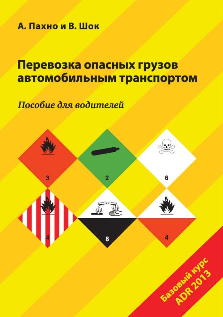 Скачать бесплатно книгу перевозка опасных грузов